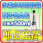 H2-BAG 交換用500ml  水素水用真空保存容器 (エイチツーバッグ) 「あすつく対応」