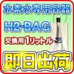 H2-BAG 交換用1リットル  水素水用真空保存容器 (エイチツーバッグ) 「あすつく対応」