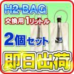 H2-BAG 交換用1リットル  水素水用真空保存容器 (エイチツーバッグ) 「2個セット」「あすつく対応」