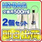 H2-BAG 交換用500ml  水素水用真空保存容器 (エイチツーバッグ) 「2個セット」  「あすつく対応」
