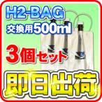 H2-BAG 交換用500ml  水素水用真空保存容器 (エイチツーバッグ) 「3個セット」  「あすつく対応」