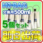H2-BAG 交換用500ml  水素水用真空保存容器 (エイチツーバッグ) 「5個セット」  「あすつく対応」