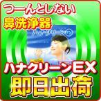 鼻洗浄器 ハナクリーンEX ハナクリーンイーエックス 家庭で簡単に鼻うがいが出来る