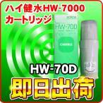 日立 ハイ健水HW-7000対応カートリッジ HW-70D