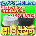 ジャノメ 24時間風呂 活性フィルター(逆支弁ありタイプ)+バインド活性炭セット 「各1個ずつ」