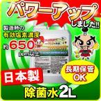 日本製 酢酸次亜の除菌水(消毒用エタノール IP 手 ポンプ式 無水エタノール IP スプレーの売切れ対策として)とるゾウ2L --6608--- 2個で送料無料