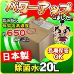 日本製 次亜塩素酸水20L 新型インフルエンザ対策マスクなどに使用する除菌水として 大容量とるゾウ20L  ---5890---