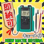 ショッピング2012 共立電気計器 KEWMATE2012RA キューメイト AC/DCクランプ付デジタルマルチメーター 「あすつく対応」