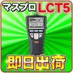 「割引クーポンあり」 マスプロ LCT5 デジタルレベルチェッカー 4K・8K(3224MHz)の測定可能 3値(受信レベル、MER(C/N)、BER)同時測定可能 ※LCT4の後継機種