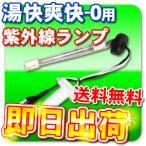 リビングテクノロジー 24時間風呂 紫外線ランプ 殺菌灯ランプ 湯快爽快-0用 LB-271-HG グローランプ、ゴムキャップ付き