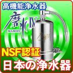 高性能 浄水器 磨水IV(まみず4) ---27---