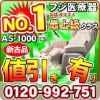 FUJIIRYOKI マッサージチェア AS-1000 CS