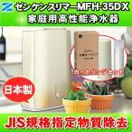 「特別セット」「JIS規格除去」 スリマー MFH-35DX ゼンケン(ZENKEN) 高性能浄水器 浄水器 据置型