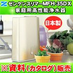 ゼンケン スリマー 家庭用高性能浄水器 MFH-35DX 据置型 ※資料販売ページ。本体の販売ではありません 「代引き不可」