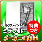 「限定・特典付き」 ミラブル ウルトラファインミスト シャワーヘッド サイエンス ウルトラファインバブル ミストシャワー シャワーヘッド型美顔器 節水シャワー