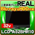 「あすつく対応」 三菱電機 液晶テレビ 32型 REALシリーズ LCD-A32BHR9 ブルーレイレコーダー & HDD内蔵 LCDA32BHR9 ---5763---