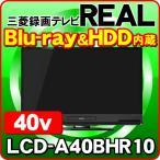 三菱電機 液晶テレビ 40型 REALシ