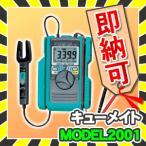 共立電気計器 MODEL2001 キューメイト 「あすつく対応」「送料無料」