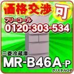 (安心の2人配送設置サービス付き)MR-B46A-P(クリスタルロゼ) 三菱電機 冷蔵庫 (右開き 455L) mitsubishi 冷蔵庫