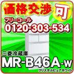 台数限定品 (安心の2人配送設置サービス付き)MR-B46A-W(クリスタルピュアホワイト) 三菱電機 冷蔵庫 (右開き 455L) 「送料別」 mitsubishi 冷蔵庫