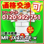 (安心の2人配送設置サービス付き)MR-JX47LA-N(ローズゴールド) 三菱電機 冷蔵庫 観音開き (フレンチドア 470L) 現金特価 「送料別」