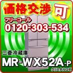 MR-WX52A-P(クリスタルロゼ) 三菱電機 冷蔵庫 観音開き (フレンチドア 517L)「送料別」区分〔100〕---4846--- mitsubishi 冷蔵庫