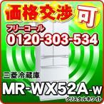 (安心の2人配送設置サービス付き)MR-WX52A-W(クリスタルホワイト) 三菱電機 冷蔵庫 (フレンチドア 517L)---4846---
