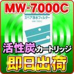ピュアパルテ 交換カートリッジ MW-7000C エナジック・サナステック他対応 浄水フィルター MW-7000R対応品