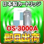 日本製ノンブランド品 日本トリム製トリムイオン還元水に使用可能な互換性の交換カートリッジです|当製品は日本トリム社純正品ではありません