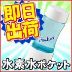水素水ポケット(pocket) 携帯用水素水ボトル 水素水サーバー 水素水生成器 「あすつく対応」