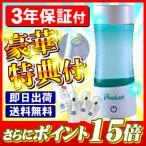「3年保証付き」 水素水サーバー 水素水ポケット(pocket) 豪華特典付き(除塩素シャワーJower おぷろ H2-BAG 500ml3個) --3646--