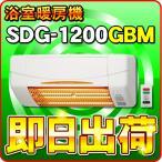「あすつく対応」 SDG-1200GBM 高須産業(TSK) 浴室用 涼風暖房機(壁面取付タイプ) 防水仕様 ポイント10倍 ※SDG-1200GBの後継機種