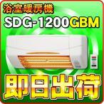 高須産業(TSK) SDG-1200GBM 浴室用 涼風暖房機(壁面取付タイプ) 防水仕様 ※SDG-1200GBの後継機種