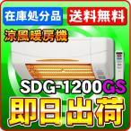 SDG-1200GS 浴室暖房機 | 高須産業