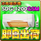 「あすつく対応」 SDG-1200GSM 高須産業(TSK) 涼風暖房機  (壁面取付タイプ/脱衣所/トイレ用) 非防水仕様 ※SDG-1200GSの後継機種