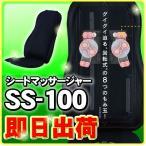 「新品」 フジ医療器 シートマッサージャー SS-100 BK ブラック SKS-6700同時購入限定価格、同時購入でない場合はキャンセル扱い