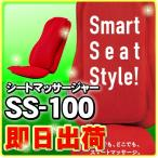 「新品」 フジ医療器 シートマッサージャー SS-100RE レッド SKS-6700同時購入限定価格、同時購入でない場合はキャンセル扱い。