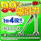 HC-VXF30P-N 三菱電機 掃除機 iNSTICK(インスティック) コードレススティッククリーナー