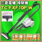 三菱 掃除機 TC-FXF10P-W 紙パック式クリーナー(自走式パワーブラシ搭載) Be-K ビケイ プレミアムホワイト