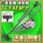三菱 掃除機 TC-FXF8P-P 紙パック式クリーナー(自走式パワーブラシ搭載) Be-K ローズピンク
