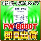 フジ医療器 浄水器カートリッジFW-8000T 浄水フィルター