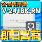 1月24日まで 「あすつく対応」 三菱電機(MITSUBISHI) V-241BK-RN リニューアルバスカラット バス乾燥暖房換気システム 単相200V電源タイプ 壁掛タイプ