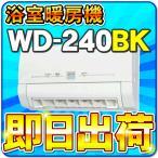 「あすつく対応、土曜日出荷可能」 三菱電機(MITSUBISHI)浴室暖房機 WD-240BK -3174-