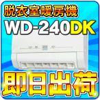 「あすつく対応、土曜日出荷可能」 三菱電機(MITSUBISHI)脱衣室暖房機 WD-240DK -3175-
