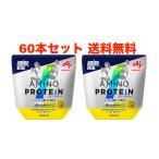 即納 送料無料 アミノプロテイン レモン味 60本 アミノバイタル 味の素 手軽にアミノ酸+プロテイン補給 最安
