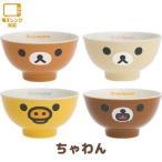リラックマ キッチン雑貨 茶わん TK03601/TK03701/TK03801/TK03901