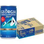 ◆あすつく ◆送料無料 ◆コカ・コーラ ジョージア エメラルドマウンテンブレンド 185g 缶 30本
