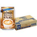 コカ・コーラ ジョージア 贅沢ミルクのカフェオレ /贅沢カフェラテ 280g 缶 1ケース 24本入り