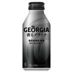 ◆あすつく ◆送料無料 ◆コカ・コーラ ジョージア ヨーロピアン 香るブラック 400ml ボトル缶 24本