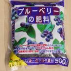 ブルーベリーの肥料 500g 肥料 ブルーベリー